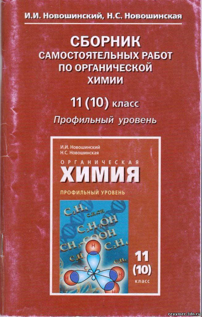Самостоятельных по наваошинский по 8 сборнику решебник химии работ класс